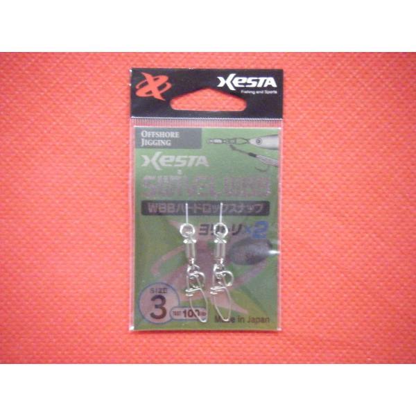 ゼスタ WBBハードロックスナップ 溶接リング付 3号 100lb メール便可 XESTA WBB HARD LOCK SNAP WITH WELDED RINGS #3
