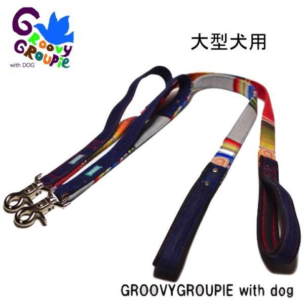 大型犬用 サイドグリップ付きリード デニムとマルチストライプ 綿 <br>|groovygroupie|02
