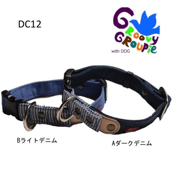 セットでお得!中型犬用【Mサイズ】首輪とリード。ヒッコリー&デニム&レザー|groovygroupie|02