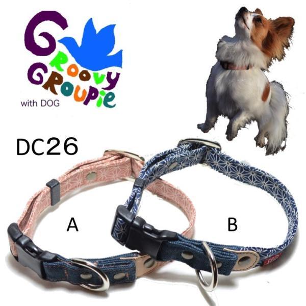 小型犬用【Sサイズ】首輪 和柄!麻柄|groovygroupie