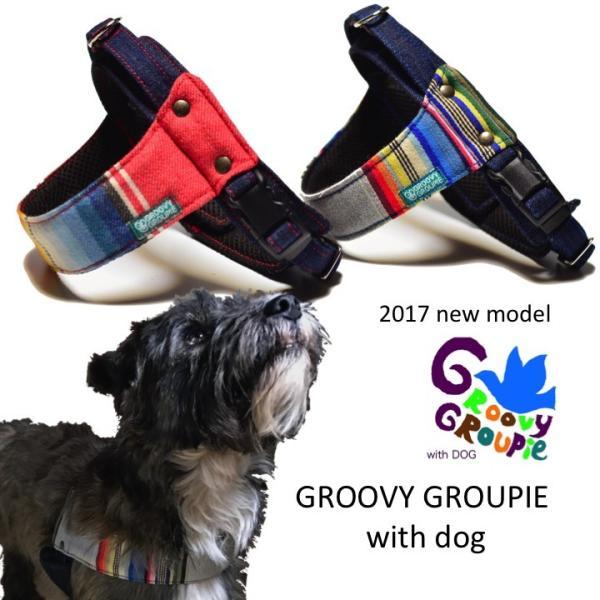 犬用ハーネス マルチストライプ クイックハーネス・胴輪 小型犬用 ワンタッチで装着簡単 裏地クッションで優しい。  日本製 groovygroupie