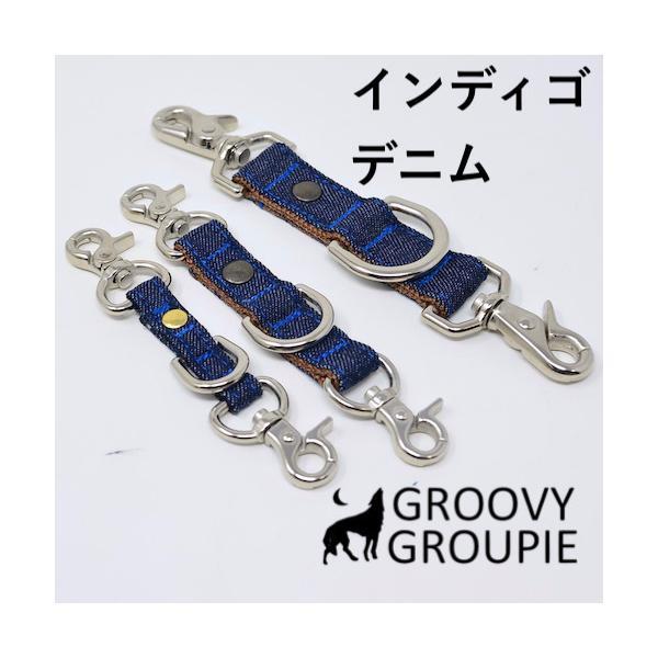 首輪とハーネスとリードをまとめる!デニムのジョイントショートリード。レバーナスカン使用【Sサイズ・小型犬用とMサイズ 中、大型犬用】|groovygroupie|03
