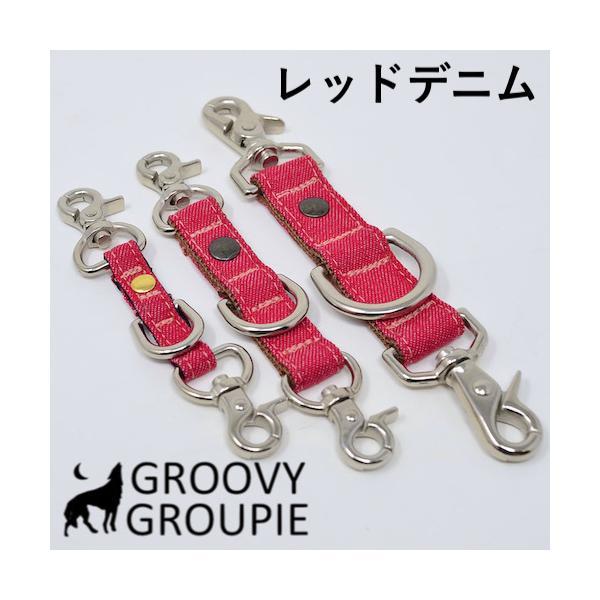 首輪とハーネスとリードをまとめる!デニムのジョイントショートリード。レバーナスカン使用【Sサイズ・小型犬用とMサイズ 中、大型犬用】|groovygroupie|05