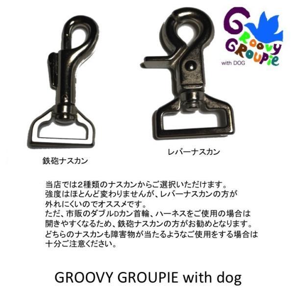 ショルダーリード 肩掛けリード 【大型犬】 一頭用セット|groovygroupie|09