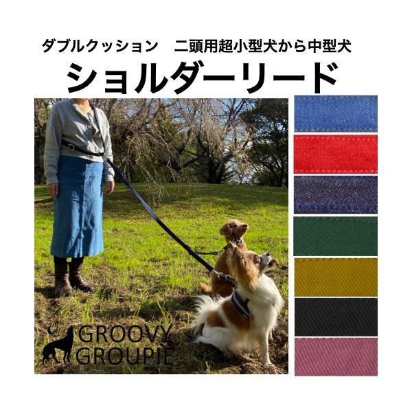 ショルダーリード 肩掛けリード 【小型犬 中型犬】 二頭用セット|groovygroupie