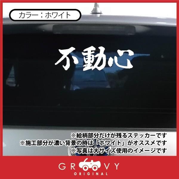 空手ステッカー小サイズ /不動心/名言 格言 四字熟語/ドレスアップ 文字 シール|groovys|02