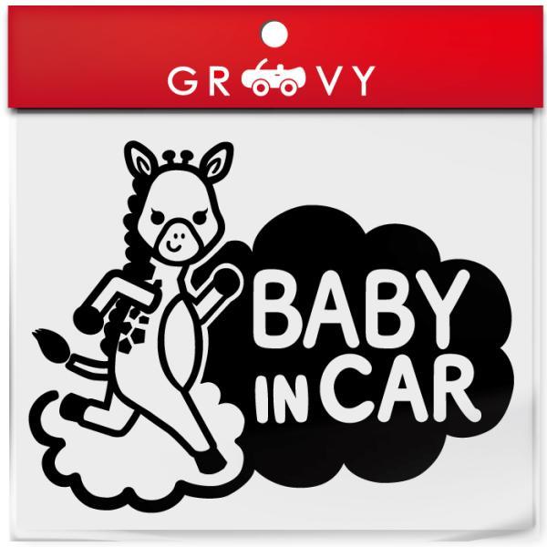 ベビーインカー 車 ステッカー きりん キリン 赤ちゃん 乗ってます 可愛い 動物 baby in car かわいい おしゃれ ブランド シール グッズ 防水 雑貨