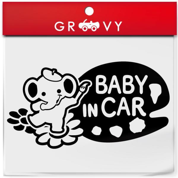 ベビーインカー 車 ステッカー ぞう ver.2 ゾウ 象 ぞうさん 赤ちゃん 乗ってます 可愛い 動物 baby in car かわいい おしゃれ シール グッズ 雑貨