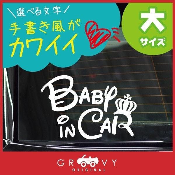 ディズニー風 Baby In Car 車ステッカー Child In Car Kids In Car