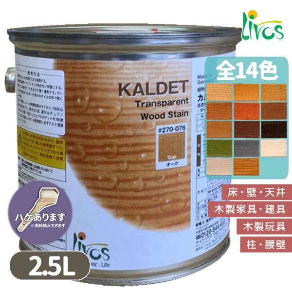 カルデット [2.5リットル]リボス自然塗料 /LIVOS 全14色 2回塗り約31.25平米 カラーオイル N-lv-270-02500