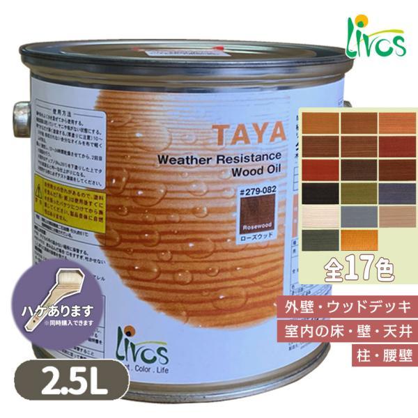 タヤ [2.5リットル]リボス自然塗料 /LIVOS 全17色 2回塗り約31.25平米 カラーオイル N-lv-279-02500