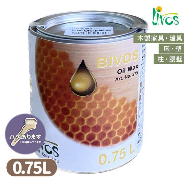 ビボス  [0.75リットル]リボス自然塗料 /LIVOS オイルワックス 木製建具の一発仕上げに最適 1回塗り約26.25平米 N-lv-375-00750