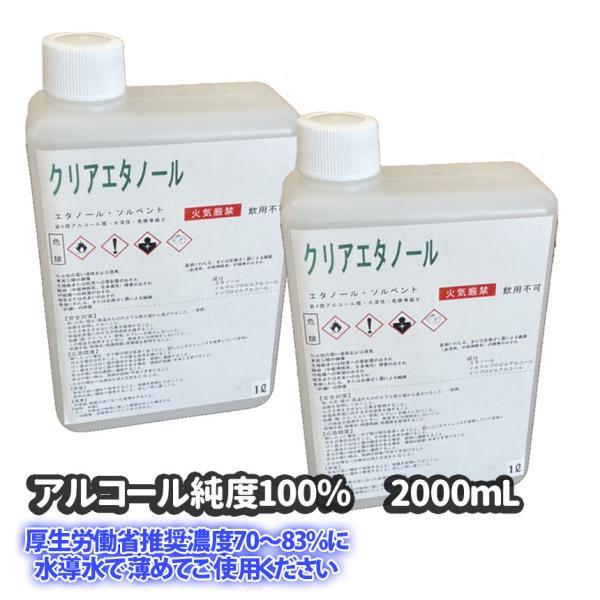 無水エタノール クリアエタノール 1L×2 2L(2000mL)ウイルス除菌用 手指消毒 洗浄用エチルアルコール 除菌 アルコール消毒液 純度100% 日本製