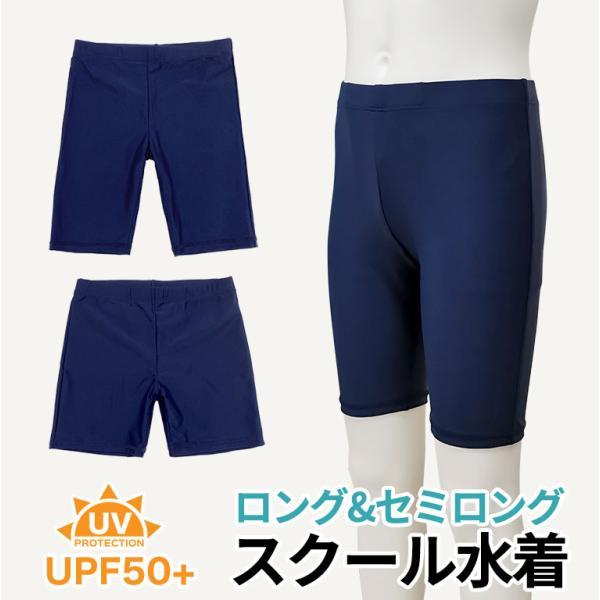 【返品対応】 スクール水着 男の子 男子 男児 キッズ 小学生 110〜170サイズ おまけアイロンゼッケン付き sklbb|growncharm