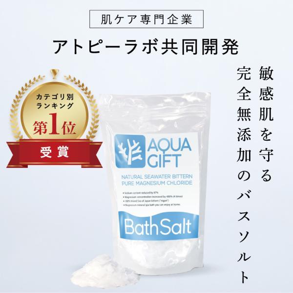 バスソルト ギフト マグネシウム 入浴剤 AQUA GIFT 国産 保湿 浴用化粧品 30回分 計量スプーン付 送料無料|growth-cv