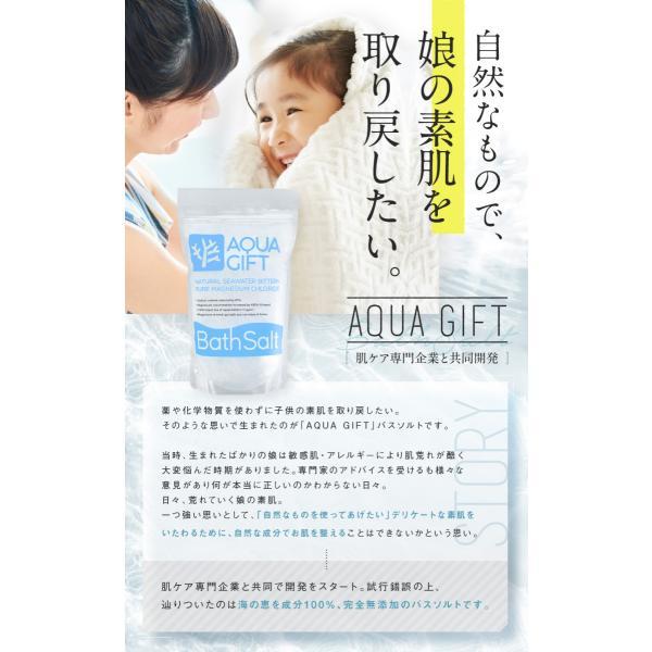 バスソルト ギフト マグネシウム 入浴剤 AQUA GIFT 国産 保湿 浴用化粧品 30回分 計量スプーン付 送料無料|growth-cv|04