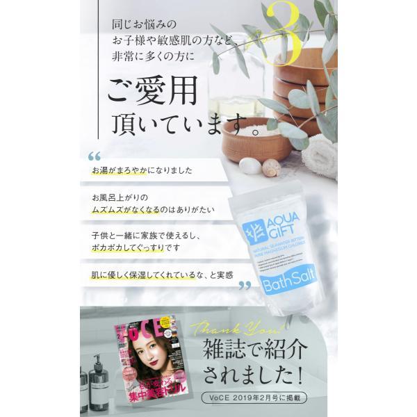 バスソルト ギフト マグネシウム 入浴剤 AQUA GIFT 国産 保湿 浴用化粧品 30回分 計量スプーン付 送料無料|growth-cv|08