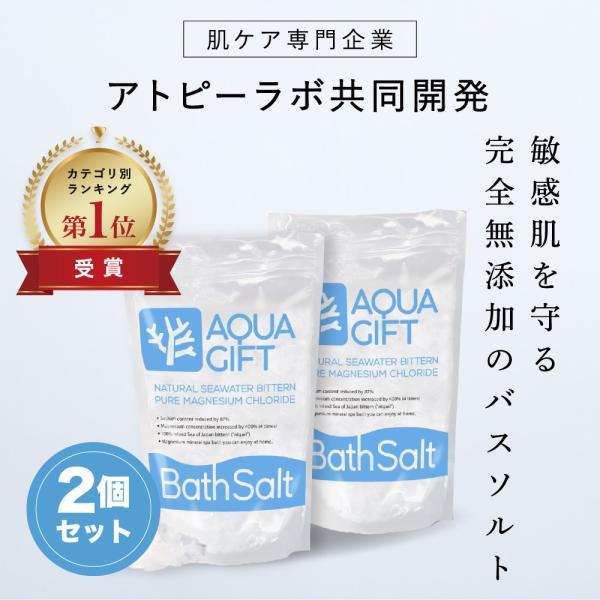 バスソルト ギフト マグネシウム入浴剤 にがり AQUA GIFT 2個セット 国産 保湿 浴用化粧品 60回分 計量スプーン付 ポイント消化|growth-cv