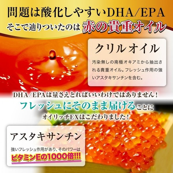 DHA EPA サプリメント えごま油 クリルオイル オメガ3 フィッシュオイル アスタキサンチン ナットウキナーゼ 亜麻仁油 オイリッチEX 30日分 ポイント消化|growth-cv|06