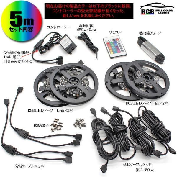 テープLEDアンダーライトキット 300連 フルカラーRGB, 総延長5m|gry|06