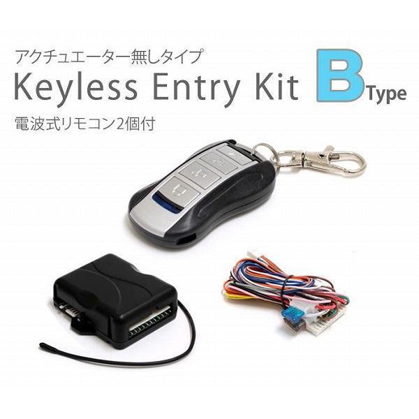 キーレスエントリー BタイプK211電波式リモコン アクチュエーター無しタイプ|gry|02
