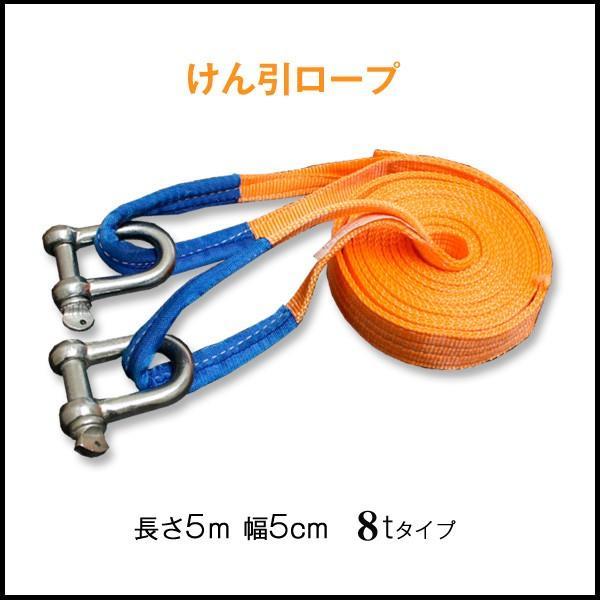 けん引きロープ 8t 5m 牽引ロープ  |gry