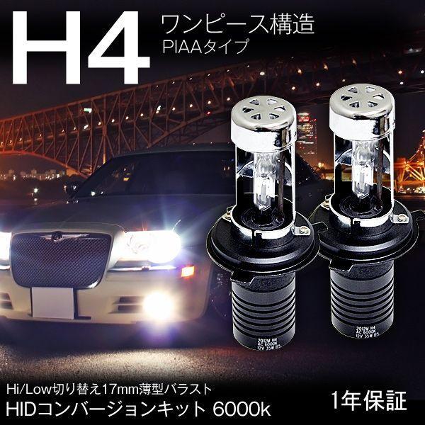 ワンピース PIAAタイプバーナー H4 Hi/Low HIDコンバージョンキット 6000K 12V車 Bバラ|gry