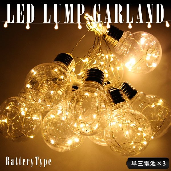 RoomClip商品情報 - LEDガーランドライト 電球ランプ 電池式 ジュエリーライト
