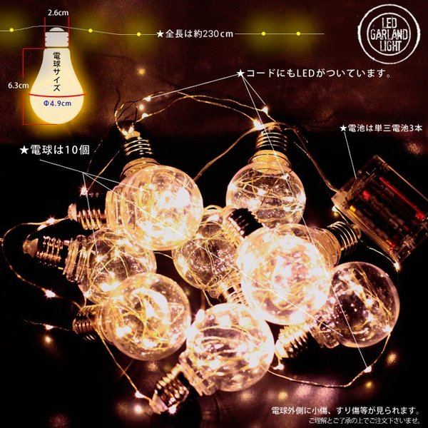 [訳あり] LEDガーランドライト 電球ランプ 電池式 ジュエリーライト|gry|02
