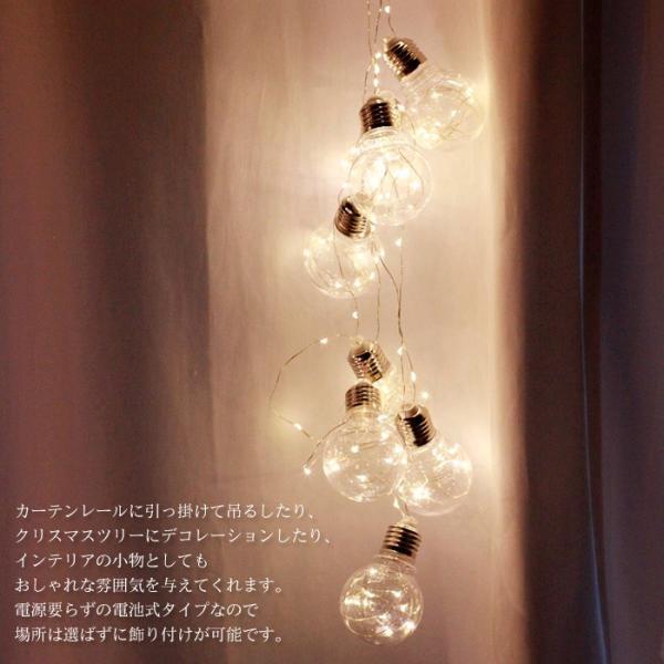 [訳あり] LEDガーランドライト 電球ランプ 電池式 ジュエリーライト|gry|03