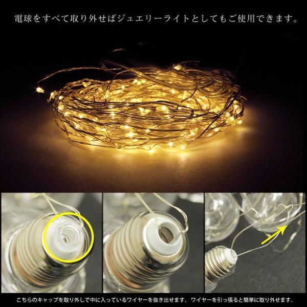 [訳あり] LEDガーランドライト 電球ランプ 電池式 ジュエリーライト|gry|05