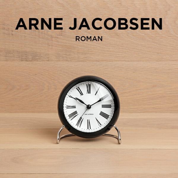 ARNE JACOBSEN アルネ ヤコブセン テーブル クロック ローマン 43671 時計 置き時計 目覚まし時計 アナログ ブラック 黒 ホワイト 白|gryps