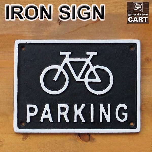 アイアンサインプレート 案内看板 自転車置き場 駐輪場 BICYCLE PARKING パーキング エンボスサインボード ブラック gs-cart