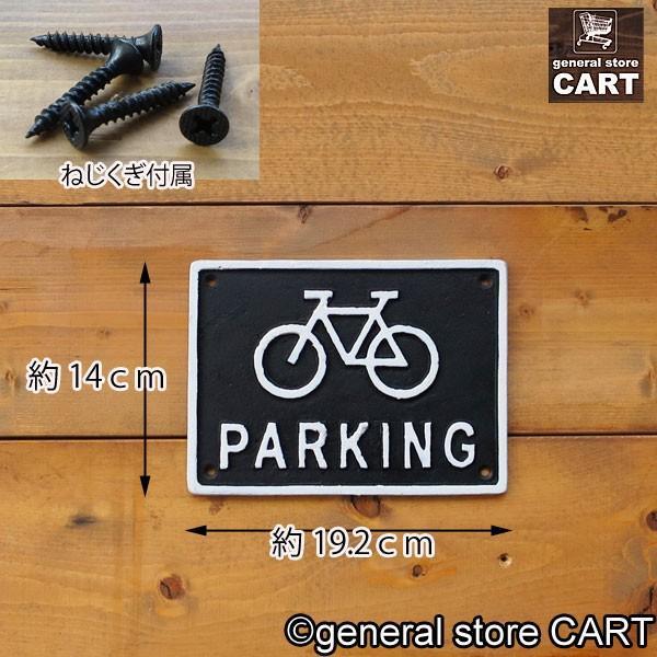 アイアンサインプレート 案内看板 自転車置き場 駐輪場 BICYCLE PARKING パーキング エンボスサインボード ブラック gs-cart 03