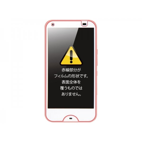 rafre KYV40 保護F/指紋/マット|gs-net