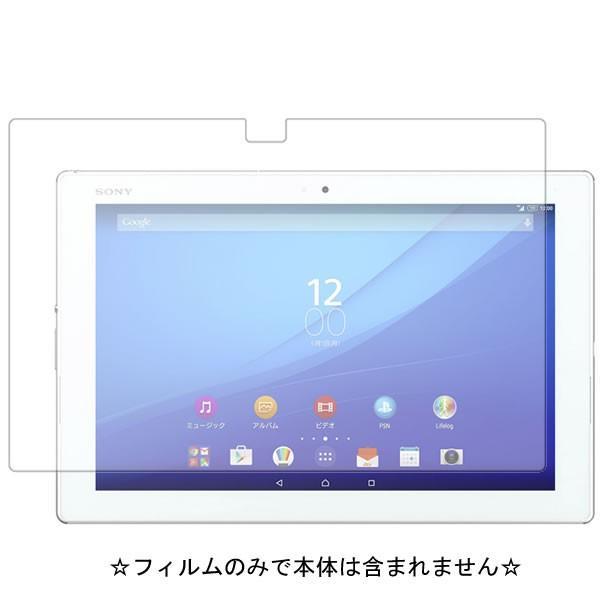 ○5つの機能統合タイプ SONY Xperia Z4 Tablet Wi-Fi SGP712JP  10.1インチ 247/160 保護フィルム(衝撃吸収・ブルーライトカット・反射防止・抗菌・気泡レス)|gsap
