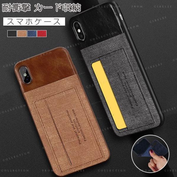 スマホケース カード収納 iPhoneX/XS XR XsMAX アイフォン 携帯ケース スマホカバー ハードケース 耐衝撃 無地 シンプル|gsgs-shopping