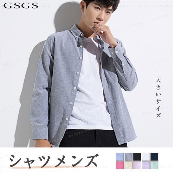 メンズ 長袖 カジュアルシャツ 春新作 長袖シャツ メンズ トップス 夏 春物 春服 大きいサイズ メンズシャツ|gsgs-shopping