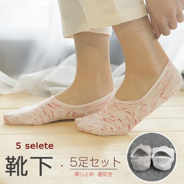 カバーソックス 靴下 レディース 見えない かわいい 滑り止め 5足セット|gsgs-shopping