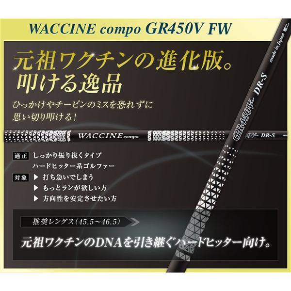 GT-FW(GTDフェアウェイウッド)《ワクチンコンポGR450 FW》 gtd-golf-shop 06