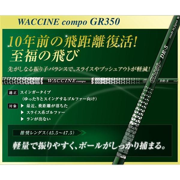 GT455Plusドライバー《ワクチンコンポGR-350DR》GTD455プラスドライバー|gtd-golf-shop|05