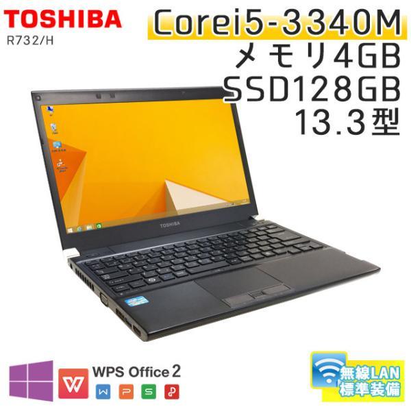 中古ノートパソコン東芝dynabookR732/HWindows8.1Corei5-2.7Ghzメモリ4GBSSD128GB13