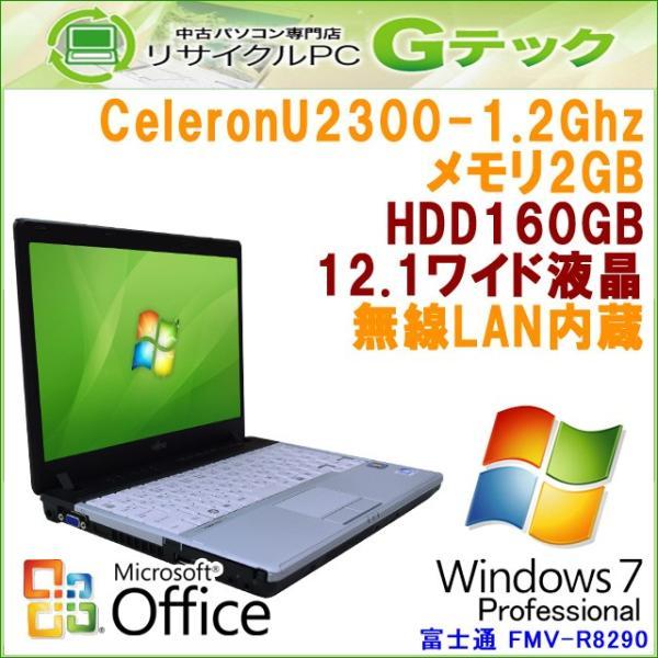 中古 ノートパソコン Microsoft Office搭載 Windows7 富士通 FMV-R8290 CeleronU2300 メモリ2GB HDD160GB 無線LAN / 3ヵ月保証|gtech