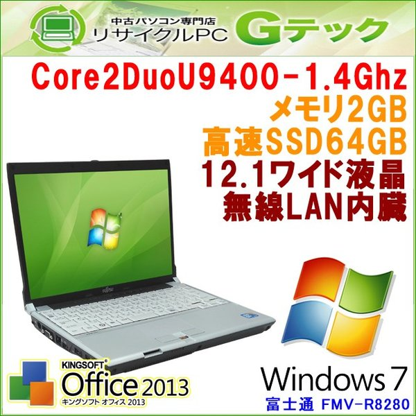 中古パソコン Windows7 富士通 FMV-R8280 Core2Duo1.4Ghz メモリ2GB SSD64GB 無線LAN内臓 12.1型 Office (H26aWi) 3ヵ月保証 gtech