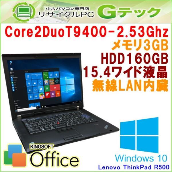 中古 ノートパソコン Windows10 Lenovo ThinkPad R500 Core2Duo2.53Ghz メモリ3GB HDD160GB DVDマルチ 無線LAN 15.4型 Office / 3ヵ月保証 gtech