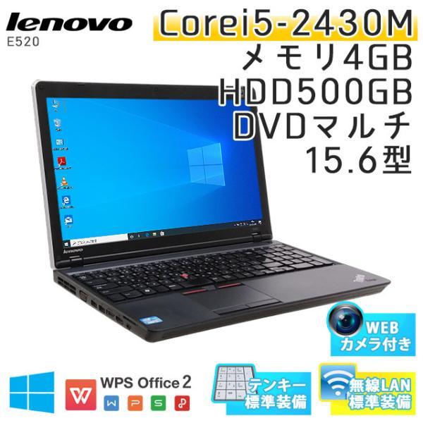 中古ノートパソコンLenovoThinkPadEdgeE520Windows10Corei5-2.4Ghzメモリ4GBHDD50