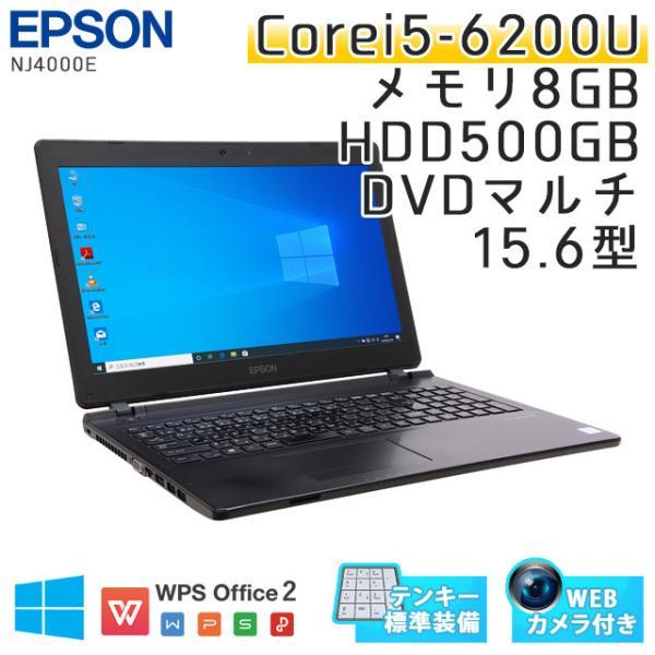 中古ノートパソコンEPSONEndeavorNJ4000EWindows10ProCorei5-2.3Ghzメモリ8GBHDD5