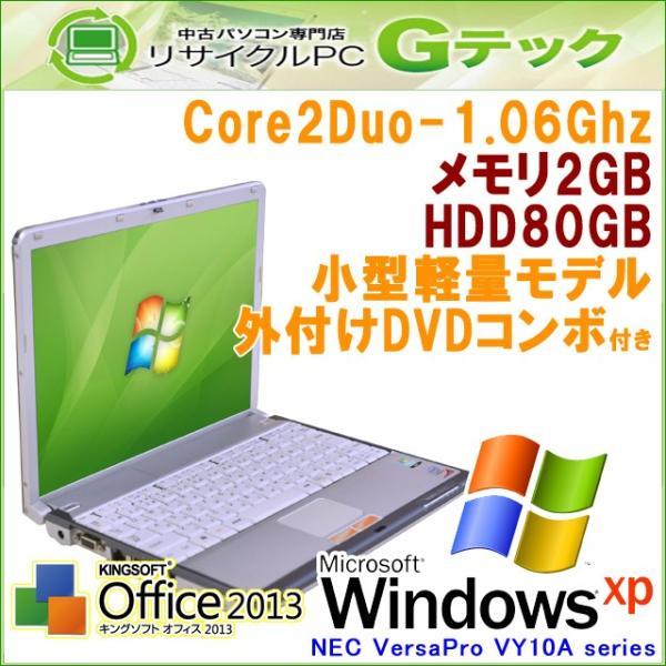 中古パソコン Windows XP NEC VersaPro VY10A/C-5 Core2Duo1.06Ghz メモリ2GB HDD80GB 外付けDVDコンボ付き 小型軽量モデル Office (L14xcc) 3ヵ月保証|gtech