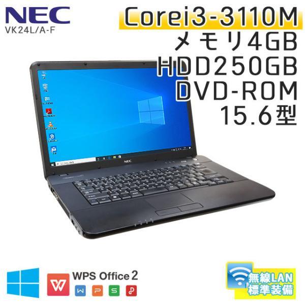 中古ノートパソコンNECVersaProVK24L/A-FWindows10Corei3-2.4Ghzメモリ4GBHDD250G