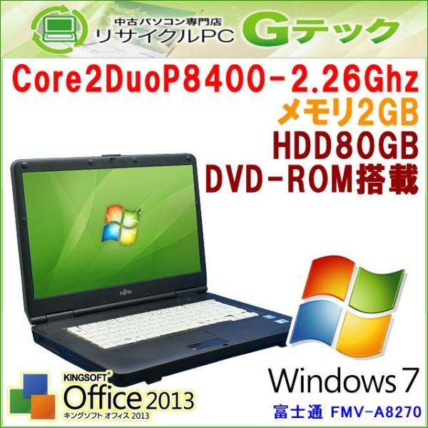 中古パソコン Windows7 富士通 FMV-A8270 Core2Duo2.26Ghz メモリ2GB HDD80GB DVDROM Office (P47y-7) 3ヵ月保証|gtech